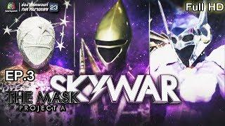 THE MASK PROJECT A | Sky War | EP.3 | 12 ก.ค. 61 Full HD - dooclip.me