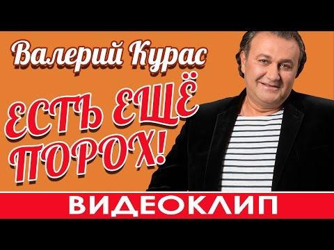 ВАЛЕРИЙ КУРАС - ЕСТЬ ЕЩЕ ПОРОХ! (ВИДЕОКЛИП)