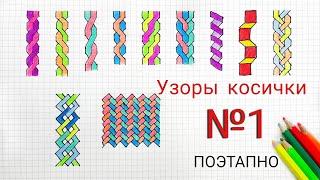 Как поэтапно нарисовать узоры косички по клеточкам (11 узоров) // How to draw patterns// yanawiki//