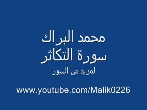سورة التكاثر- محمد البراك