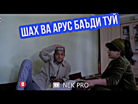 Махфилоро - Шах ва Арус баъди Туй