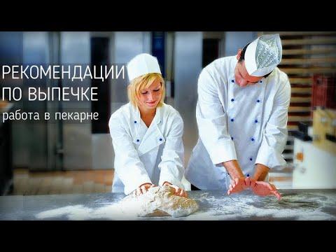 Как работают в пекарне и рекомендации по выпечке