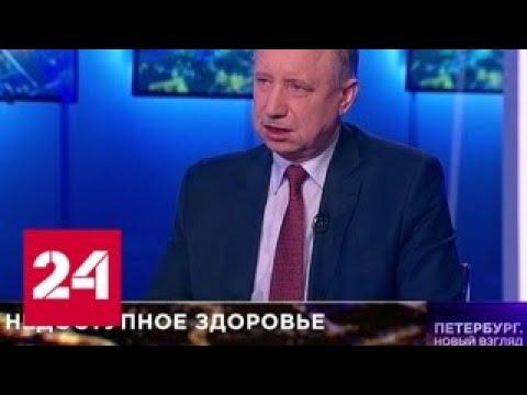 Врио губернатора Санкт-Петербурга рассказал, как будет решаться проблема с врачами — Россия 24