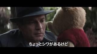『プーと大人になった僕』本編映像クリストファー・ロビンとプーの再会シーン
