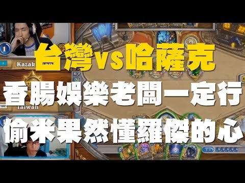 2018HGG世界大賽 台灣vs哈薩克!!