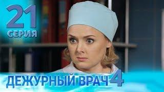 ДЕЖУРНЫЙ ВРАЧ-4 / ЧЕРГОВИЙ ЛІКАР-4. Серия 21