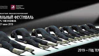Он-лайн трансляция пресс-конференции, посвященной открытию XIV Международного театрального фестиваля