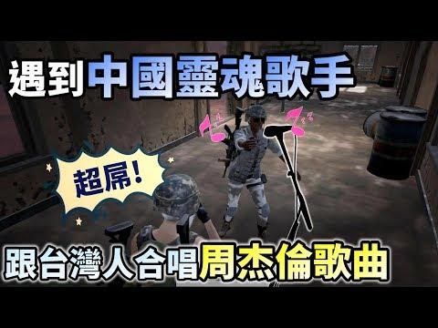 【大陸靈魂歌手 】與台灣小哥哥一起唱『周杰倫金曲』 動人嗓音讓人陶醉!