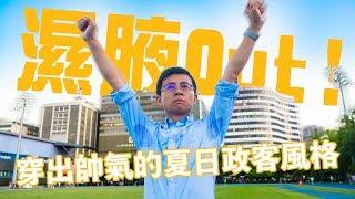 【Life周記】#49 濕腋Out!穿出帥氣的夏日政客風格!!