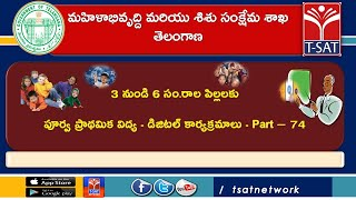 T-SAT || WD & CW || 3 నుండి 6 సంవత్సరాల పిల్లలకు పూర్వ ప్రాథమిక విద్య - డిజిటల్ కార్యక్రమాలు - P74