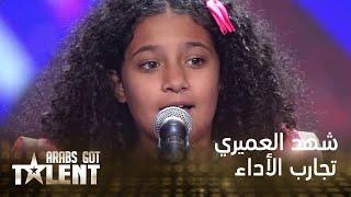 تحميل و مشاهدة شهد العميري تغني لأمها وتحصل على إعجاب لجنة تحكيم Arabs Got Talent MP3