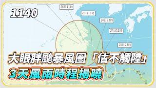 越晚雨越大!「烟花」今晚-明晨擦邊北台灣