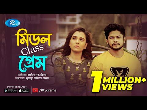 Middle Class Prem   মিডল ক্লাস প্রেম   Ft,Niloy Alamgir,Sabila Noor   Bangla New Romantic Natok 2020
