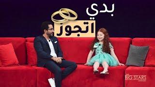 #MBCLittleBigStars سابين نقولا الطفلة التي تريد الزواج من أمير وسيم في #نجوم_صغار