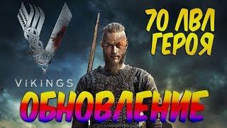Vikings:War of Clans - Обновление! Платные уровни героя!
