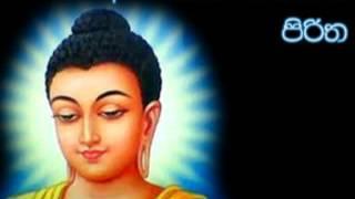 Antharaya Niwarana Piritha