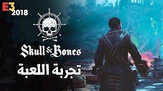 [E3] Skull and Bones ☠️ حرب القراصنه الحقيقيه