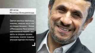 Права народов: 60-летие Махмуда Ахмадинежада
