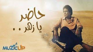 تحميل اغاني Mohamed Mounir - Hader Ya Zahr | محمد منير - حاضر يا زهر MP3