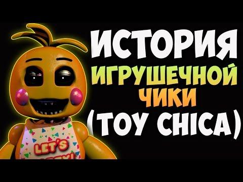 История Игрушечной Чики (Toy Chica) - FNAF2
