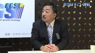 第01回 神道は日本のアイデンティティ【CGS 山村明義】
