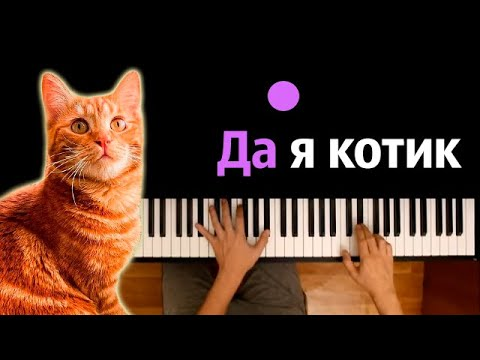 Simbachka - Да я котик ● караоке | PIANO_KARAOKE ● ᴴᴰ + НОТЫ & MIDI