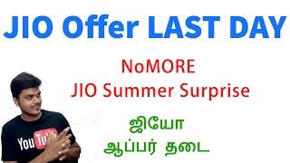 Jio Offer Last Day - கடைசி நாள் 😱😭 | Tamil Tech News
