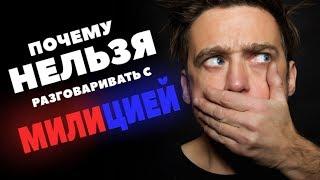 Почему в Беларуси нельзя разговаривать с милицией...