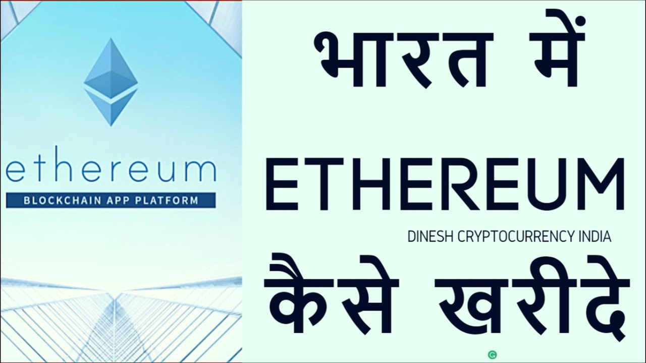 #Ethereum #ETH How to buy Ethereum in India with or without Net Banking in Hindi
