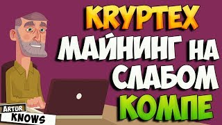 Kryptex заработок БЕЗ вложений на полном пассиве!