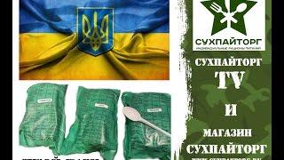 Сухой паек армии Украины. Постобзор по следам SoLiDa!