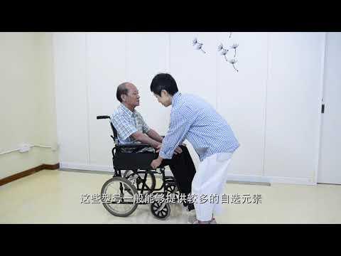 影片: 不同轮椅种类的介绍