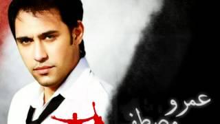 Amr Mostafa - Melook _ عمرو مصطفى - ملوكـ   UAM