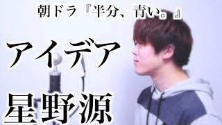"""アイデア / 星野源  (朝ドラ『半分、青い。』主題歌) """"Idea / Gen Hoshino"""" 【cover】"""