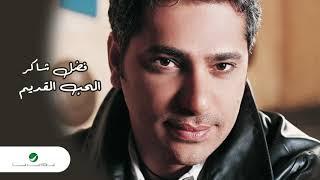 تحميل و مشاهدة Fadl Shaker ... Naseti Ezzay | فضل شاكر ... نسيتي ازاي MP3