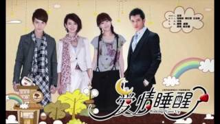 袁成杰 愛情睡醒了 (Waking Love Up) theme song full version