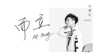 韋禮安 WeiBird《而立 At Thirty》官方歌詞版 Official Lyric Video|而立世界巡迴演唱會主題曲