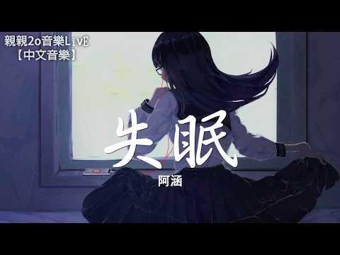 阿涵 - 失眠【動態歌詞Lyrics】