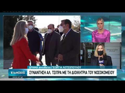 Δράμα: Ο Αλέξης Τσίπρας συνομίλησε με γιατρούς και νοσηλευτές | 27/11/2020 | ΕΡΤ
