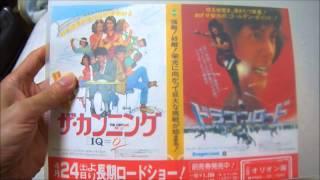 ジャッキー・チェン映画チラシコレクション028「ドラゴンロード/ザ・カンニング」