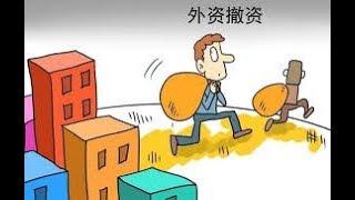 财经冷眼:继日资台资后,韩资清仓大撤离!这个国家正在中国尸体上崛起!(20190823第36期)