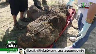 สุดโหด ชายถูกฆ่าถ่วงน้ำ ผ่าท้องยัดเสาปูน | 30-12-61 | ไทยรัฐนิวส์โชว์