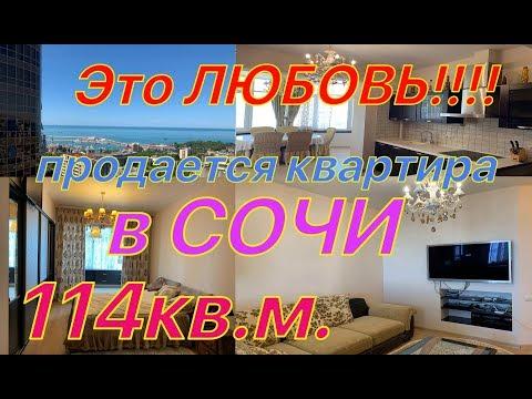 Продается квартира в центре Сочи. 114кв.м.