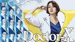 DoctorXドクターX~外科医・大門未知子~第5シリーズ第1話あらすじ