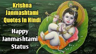 Happy Janmashtami Status || Krishna Janmashtami Quotes In Hindi || Indian Festivals