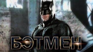 Бэтмен 2018 [Обзор] / [Тизер - трейлер на русском]
