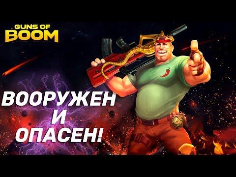 ВООРУЖЕН И ОПАСЕН HOT PEPPER В GUNS OF BOOM