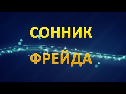 ТОЛКОВАНИЕ СНОВИДЕНИЙ - Сонник Фрейда