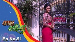 Tara Tarini | Full Ep 91 19th Feb 2018 | Odia Serial - TarangTV