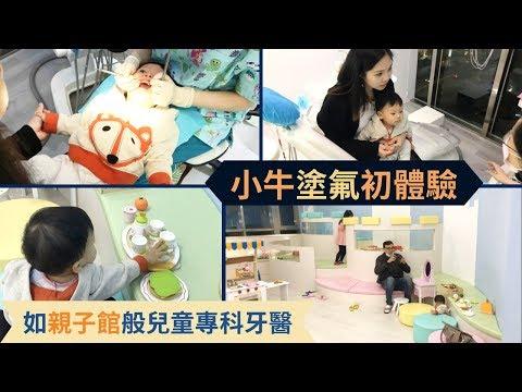 小牛塗氟初體驗之超推薦小星星兒童牙醫 l 寶寶的第一次